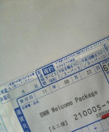 BMWカスタマセンターから「BMW Welcome Package」が届きました。