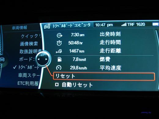 2.トラベルボードコンピュータ.jpg