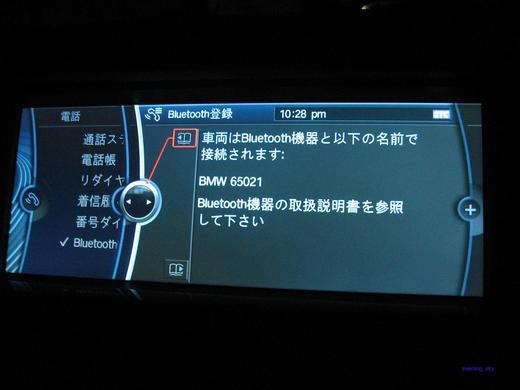 5.Bluetooth登録.jpg