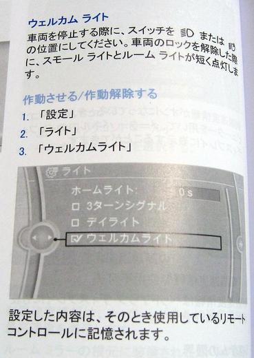 777ウェルカムライト.jpg