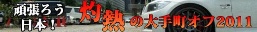 がんばろう日本! 灼熱の大手町オフ 2011に行ってきました♪