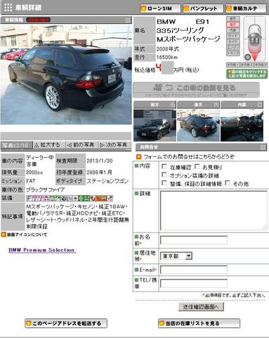 BMW認定中古車(BMW Premium Selection)に旧愛車が^^;