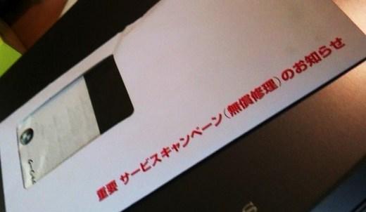 サービスキャンペーン(無償修理)のお知らせがBMW Japanより届いた。。。