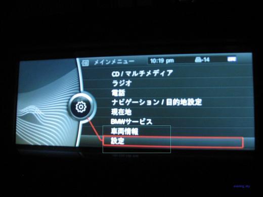 【BMW F10】iDriveに触れてみる【中編】設定編